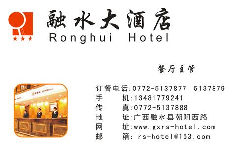 模板类型: 酒店宾馆 模板介绍: 此名片是关于酒店,宾馆,住宿,订餐