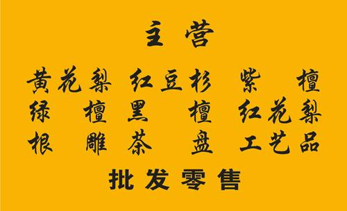 柳州天地缘根雕名片设计欣赏