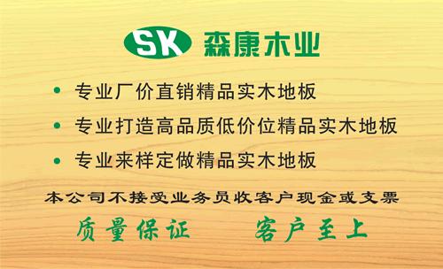 深圳市康森木业实业有限公司名片设计欣赏
