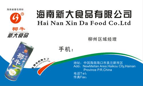 海南新大食品有限公司名片模板