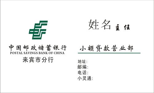 中国邮政储蓄银行名片模板