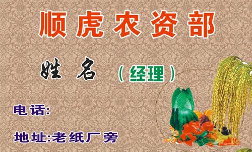 顺虎农资部名片_顺虎农资部名片模板免费下载