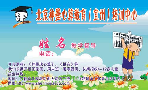 北京神墨教育_