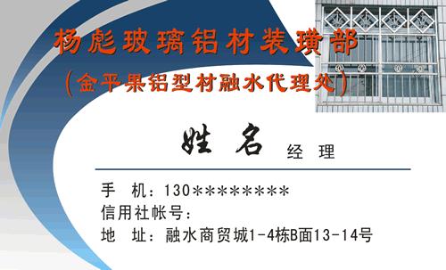 名片设计之家 仿制名片模板 建筑装饰名片  上传于:2011-10-30 11:38