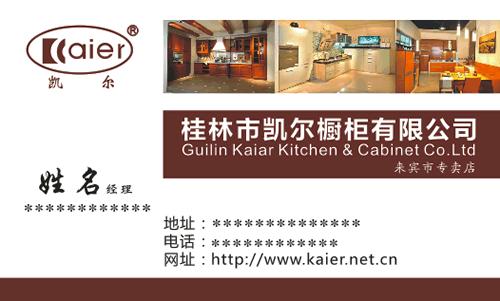 桂林市凯尔橱柜有限公司名片模板