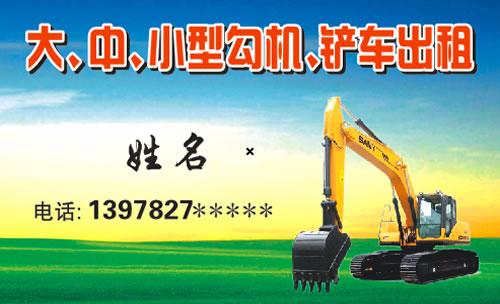 在线名片设计 工程机械名片在线设计  模板名称: 大中小型勾机铲车