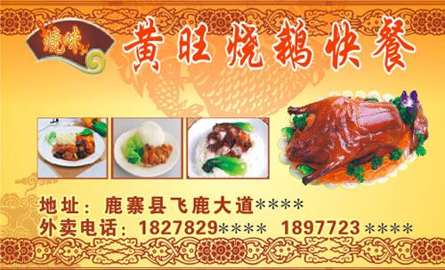 在线名片设计 茶艺餐饮名片在线设计  鹿寨黄记烧鹅快餐美味盒饭名片