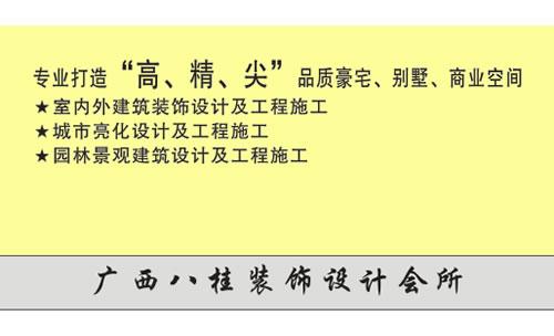 广西八桂装饰工程有限公司名片设计欣赏